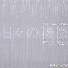 2017.12「日々の機微 Days and Subtleties」個展 ギャラリー アウトオブプレイス トキオ/Gallery OUT of PLACE TOKIO