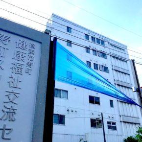 2019.06 寿町健康福祉交流センター「espace kotobuki」/YOKOHAMA